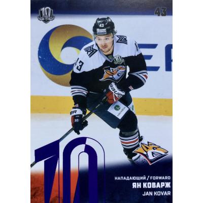 ЯН КОВАРЖ (Металлург) 2017-18 Sereal КХЛ 10 сезон (фиолетовая)