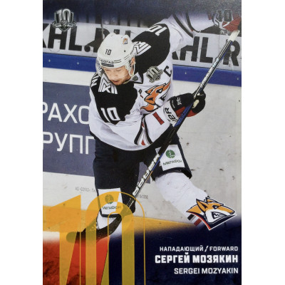 СЕРГЕЙ МОЗЯКИН (Металлург) 2017-18 Sereal КХЛ 10 сезон (желтая)