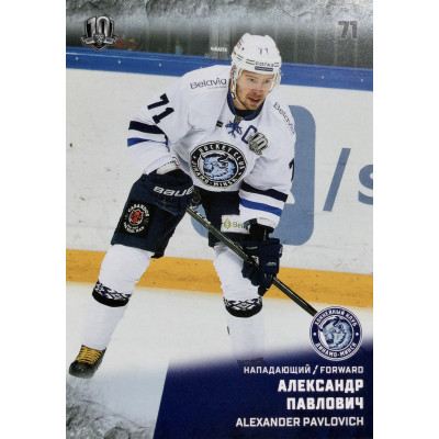 АЛЕКСАНДР ПАВЛОВИЧ (Динамо Минск) 2017-18 Sereal КХЛ 10 сезон
