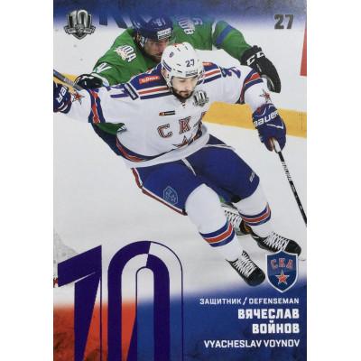 ВЯЧЕСЛАВ ВОЙНОВ (СКА) 2017-18 Sereal КХЛ 10 сезон (фиолетовая)
