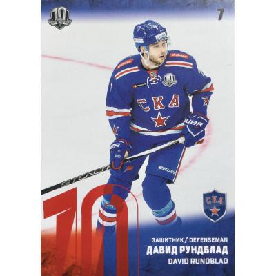 ДАВИД РУНДБЛАД (СКА) 2017-18 Sereal КХЛ 10 сезон (красная)