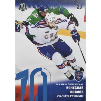 ВЯЧЕСЛАВ ВОЙНОВ (СКА) 2017-18 Sereal КХЛ 10 сезон (синяя)