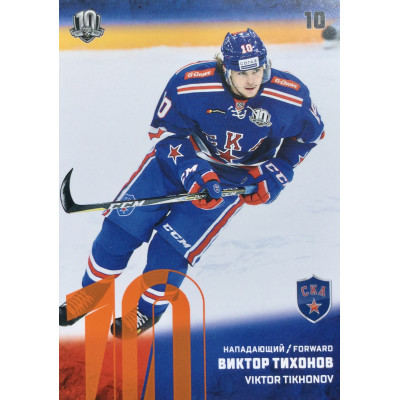 ВИКТОР ТИХОНОВ (СКА) 2017-18 Sereal КХЛ 10 сезон (оранжевая)
