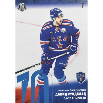 ДАВИД РУНДБЛАД (СКА) 2017-18 Sereal КХЛ 10 сезон (синяя)
