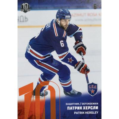 ПАТРИК ХЕРСЛИ (СКА) 2017-18 Sereal КХЛ 10 сезон (оранжевая)