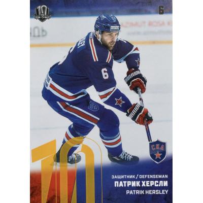 ПАТРИК ХЕРСЛИ (СКА) 2017-18 Sereal КХЛ 10 сезон (желтая)