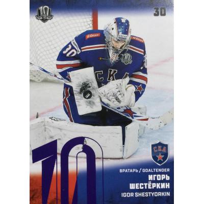 ИГОРЬ ШЕСТЕРКИН (СКА) 2017-18 Sereal КХЛ 10 сезон (фиолетовая)