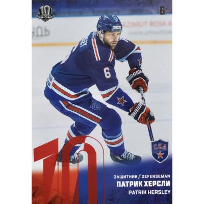 ПАТРИК ХЕРСЛИ (СКА) 2017-18 Sereal КХЛ 10 сезон (красная)