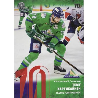 ТЕМУ ХАРТИКАЙНЕН (Салават Юлаев) 2017-18 Sereal КХЛ 10 сезон (красная)