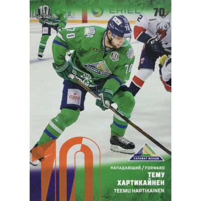 ТЕМУ ХАРТИКАЙНЕН (Салават Юлаев) 2017-18 Sereal КХЛ 10 сезон (оранжевая)