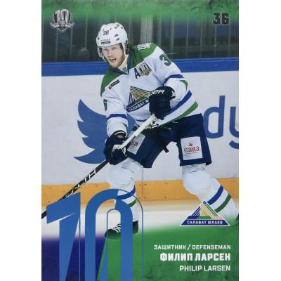 ФИЛИП ЛАРСЕН (Салават Юлаев) 2017-18 Sereal КХЛ 10 сезон (синяя)