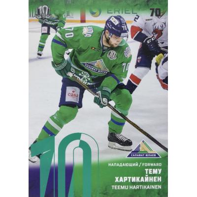 ТЕМУ ХАРТИКАЙНЕН (Салават Юлаев) 2017-18 Sereal КХЛ 10 сезон (зелёная)