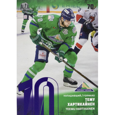 ТЕМУ ХАРТИКАЙНЕН (Салават Юлаев) 2017-18 Sereal КХЛ 10 сезон (фиолетовая)