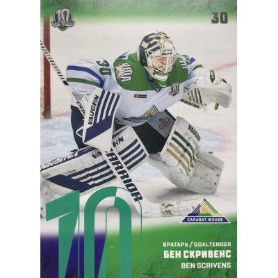 БЕН СКРИВЕНС (Салават Юлаев) 2017-18 Sereal КХЛ 10 сезон (зелёная)