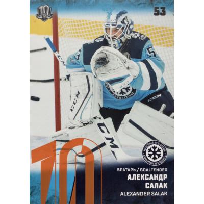 АЛЕКСАНДР САЛАК (Сибирь) 2017-18 Sereal КХЛ 10 сезон (оранжевая)