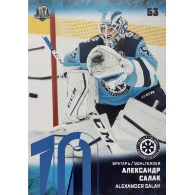 АЛЕКСАНДР САЛАК (Сибирь) 2017-18 Sereal КХЛ 10 сезон (синяя)