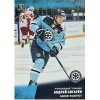 АНДРЕЙ СИГАРЕВ (Сибирь) 2017-18 Sereal КХЛ 10 сезон