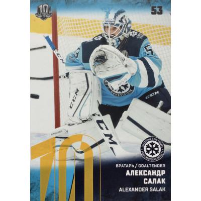 АЛЕКСАНДР САЛАК (Сибирь) 2017-18 Sereal КХЛ 10 сезон (жёлтая)