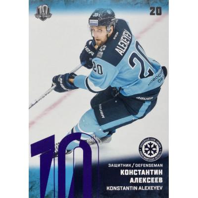 КОНСТАНТИН АЛЕКСЕЕВ (Сибирь) 2017-18 Sereal КХЛ 10 сезон (фиолетовая)