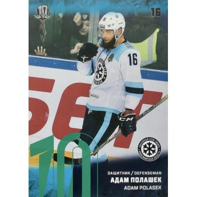 АДАМ ПОЛАШЕК (Сибирь) 2017-18 Sereal КХЛ 10 сезон (зелёная)