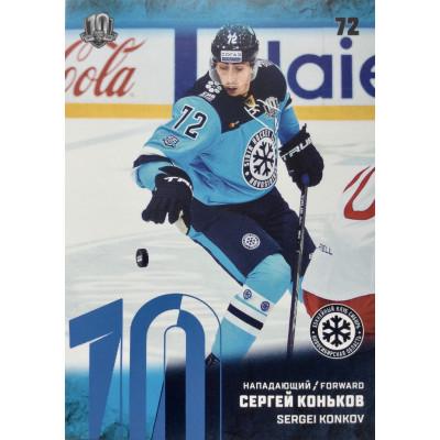 СЕРГЕЙ КОНЬКОВ (Сибирь) 2017-18 Sereal КХЛ 10 сезон (синяя)