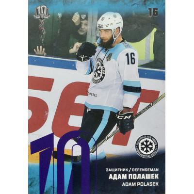АДАМ ПОЛАШЕК (Сибирь) 2017-18 Sereal КХЛ 10 сезон (фиолетовая)