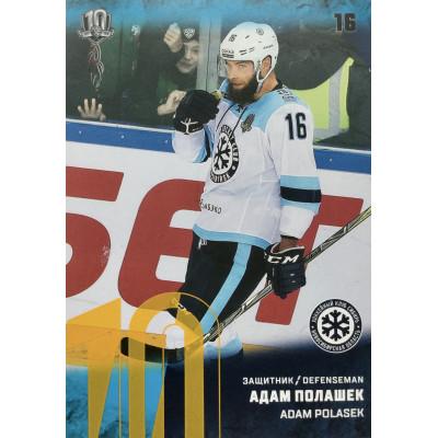 АДАМ ПОЛАШЕК (Сибирь) 2017-18 Sereal КХЛ 10 сезон (жёлтая)