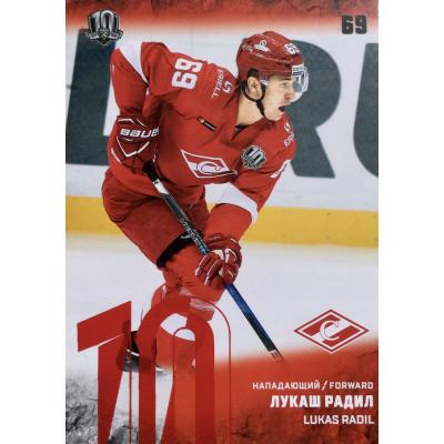 ЛУКАШ РАДИЛ (Спартак) 2017-18 Sereal КХЛ 10 сезон (красная)