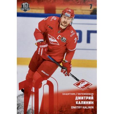 ДМИТРИЙ КАЛИНИН (Спартак) 2017-18 Sereal КХЛ 10 сезон (красная)