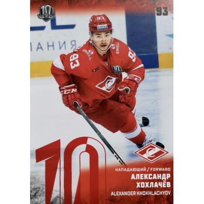 АЛЕКСАНДР ХОХЛАЧЕВ (Спартак) 2017-18 Sereal КХЛ 10 сезон (красная)