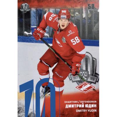 ДМИТРИЙ ЮДИН (Спартак) 2017-18 Sereal КХЛ 10 сезон (синяя)