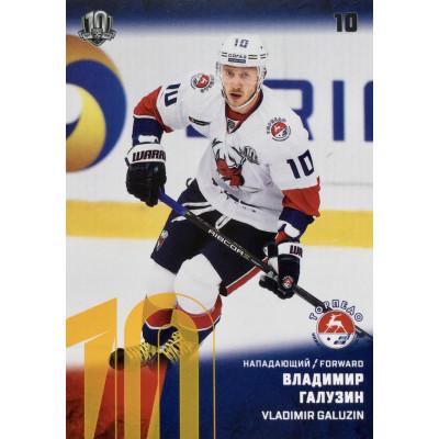ВЛАДИМИР ГАЛУЗИН (Торпедо) 2017-18 Sereal КХЛ 10 сезон (желтая)