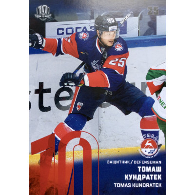 ТОМАШ КУНДРАТЕК (Торпедо) 2017-18 Sereal КХЛ 10 сезон (красная)