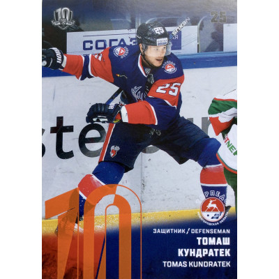 ТОМАШ КУНДРАТЕК (Торпедо) 2017-18 Sereal КХЛ 10 сезон (оранжевая)