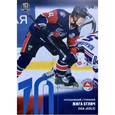 ЖИГА ЕГЛИЧ (Торпедо) 2017-18 Sereal КХЛ 10 сезон (синяя)