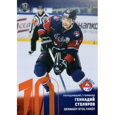 ГЕННАДИЙ СТОЛЯРОВ (Торпедо) 2017-18 Sereal КХЛ 10 сезон (оранжевая)