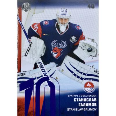 СТАНИСЛАВ ГАЛИМОВ (Торпедо) 2017-18 Sereal КХЛ 10 сезон (фиолетовая)