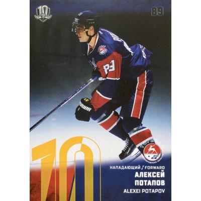 АЛЕКСЕЙ ПОТАПОВ (Торпедо) 2017-18 Sereal КХЛ 10 сезон (жёлтая)
