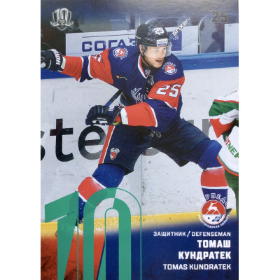 ТОМАШ КУНДРАТЕК (Торпедо) 2017-18 Sereal КХЛ 10 сезон (зелёная)