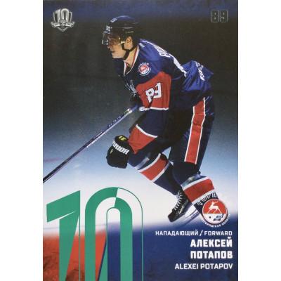 АЛЕКСЕЙ ПОТАПОВ (Торпедо) 2017-18 Sereal КХЛ 10 сезон (зелёная)