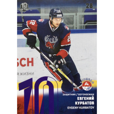 ЕВГЕНИЙ КУРБАТОВ (Торпедо) 2017-18 Sereal КХЛ 10 сезон (фиолетовая)