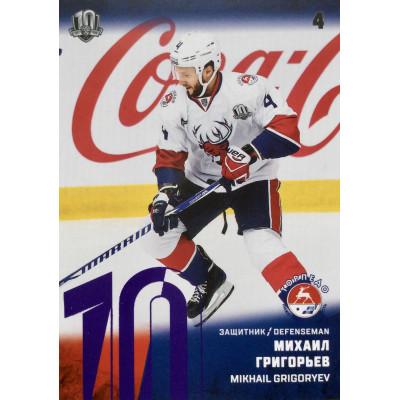 МИХАИЛ ГРИГОРЬЕВ (Торпедо) 2017-18 Sereal КХЛ 10 сезон (фиолетовая)