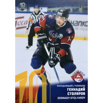 ГЕННАДИЙ СТОЛЯРОВ (Торпедо) 2017-18 Sereal КХЛ 10 сезон (жёлтая)