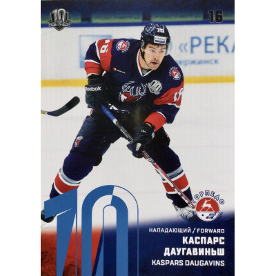 КАСПАРС ДАУГАВИНЬШ (Торпедо) 2017-18 Sereal КХЛ 10 сезон (синяя)