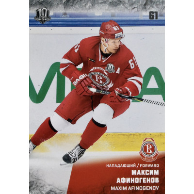 МАКСИМ АФИНОГЕНОВ (Витязь) 2017-18 Sereal КХЛ 10 сезон