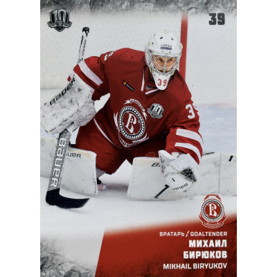 МИХАИЛ БИРЮКОВ (Витязь) 2017-18 Sereal КХЛ 10 сезон