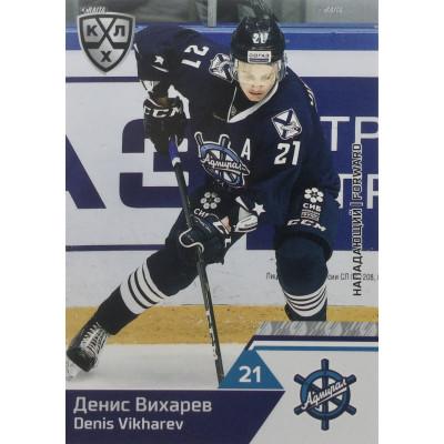 ДЕНИС ВИХАРЕВ (Адмирал) 2019-20 Sereal КХЛ 12 сезон
