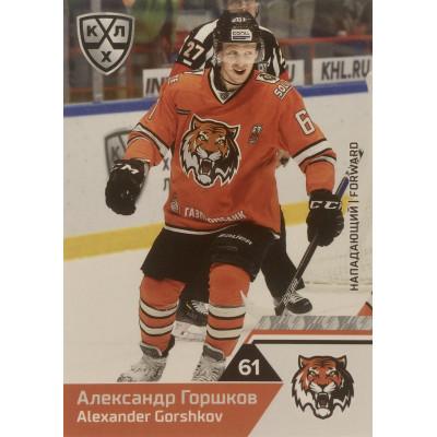 АЛЕКСАНДР ГОРШКОВ (Амур) 2019-20 Sereal КХЛ 12 сезон