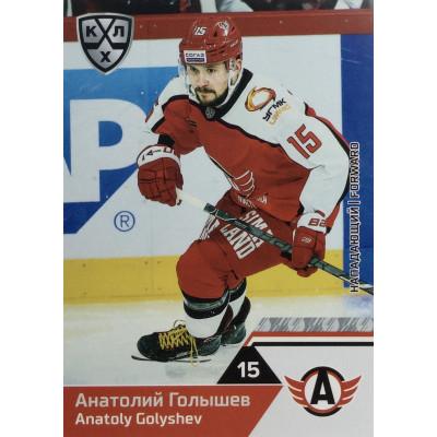 АНАТОЛИЙ ГОЛЫШЕВ (Автомобилист) 2019-20 Sereal КХЛ 12 сезон