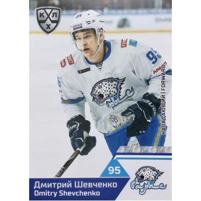 ДМИТРИЙ ШЕВЧЕНКО (Барыс) 2019-20 Sereal КХЛ 12 сезон